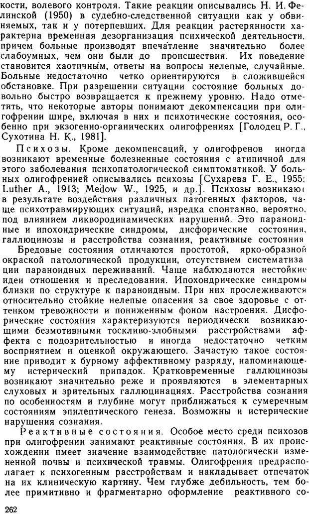DJVU. Судебная психиатрия. Руководство для врачей. Морозов Г. В. Страница 261. Читать онлайн