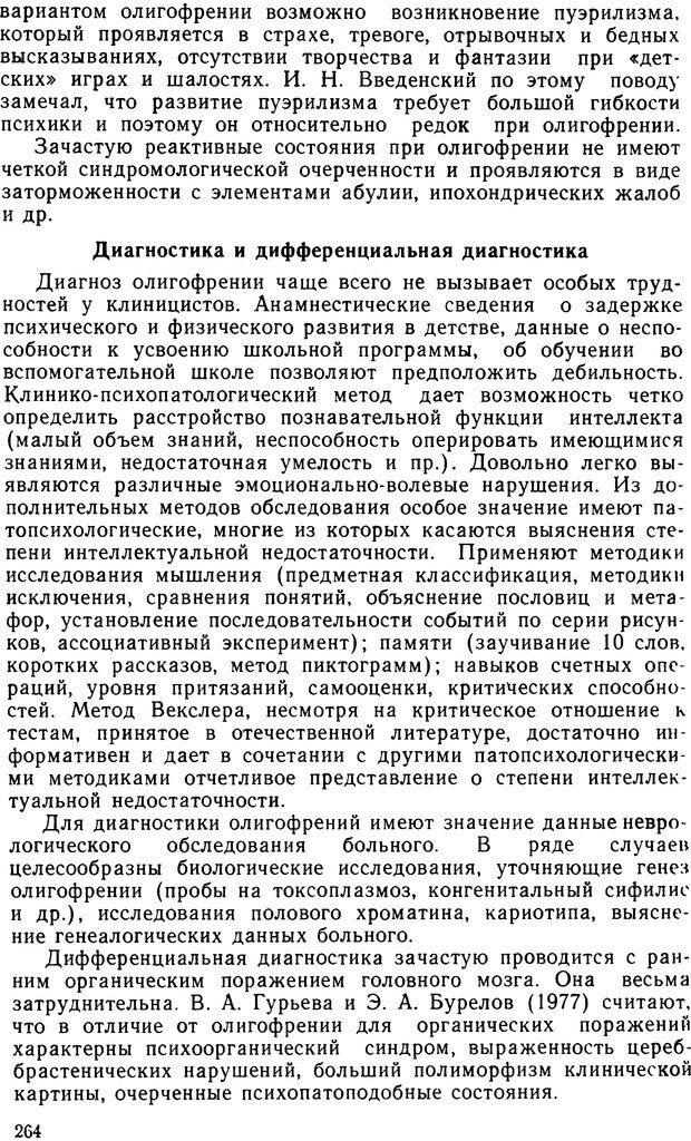 DJVU. Судебная психиатрия. Руководство для врачей. Морозов Г. В. Страница 263. Читать онлайн