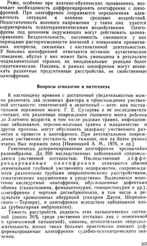 DJVU. Судебная психиатрия. Руководство для врачей. Морозов Г. В. Страница 264. Читать онлайн