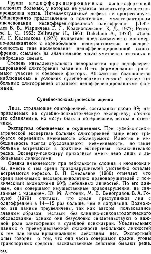 DJVU. Судебная психиатрия. Руководство для врачей. Морозов Г. В. Страница 265. Читать онлайн