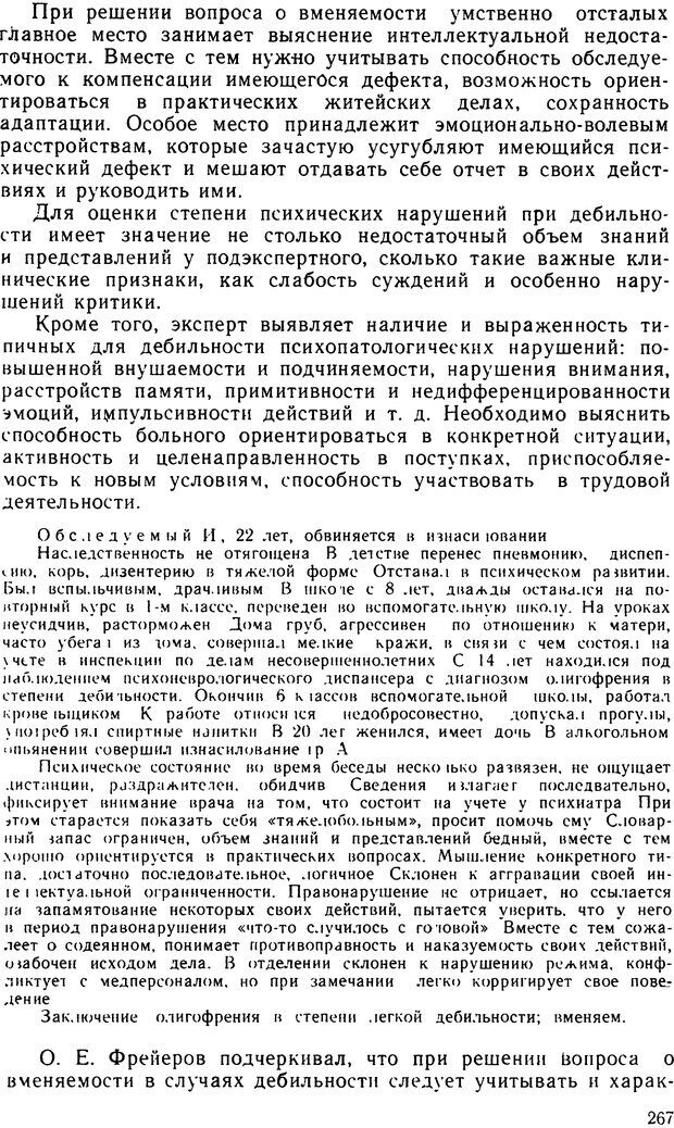 DJVU. Судебная психиатрия. Руководство для врачей. Морозов Г. В. Страница 266. Читать онлайн