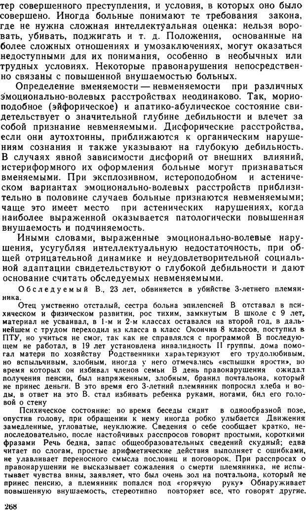 DJVU. Судебная психиатрия. Руководство для врачей. Морозов Г. В. Страница 267. Читать онлайн