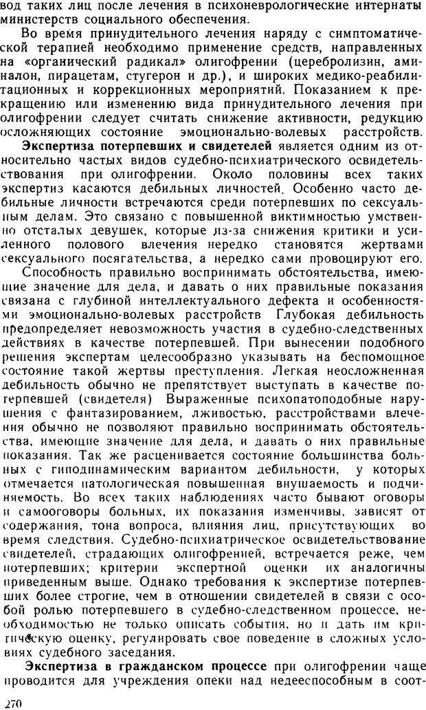 DJVU. Судебная психиатрия. Руководство для врачей. Морозов Г. В. Страница 269. Читать онлайн