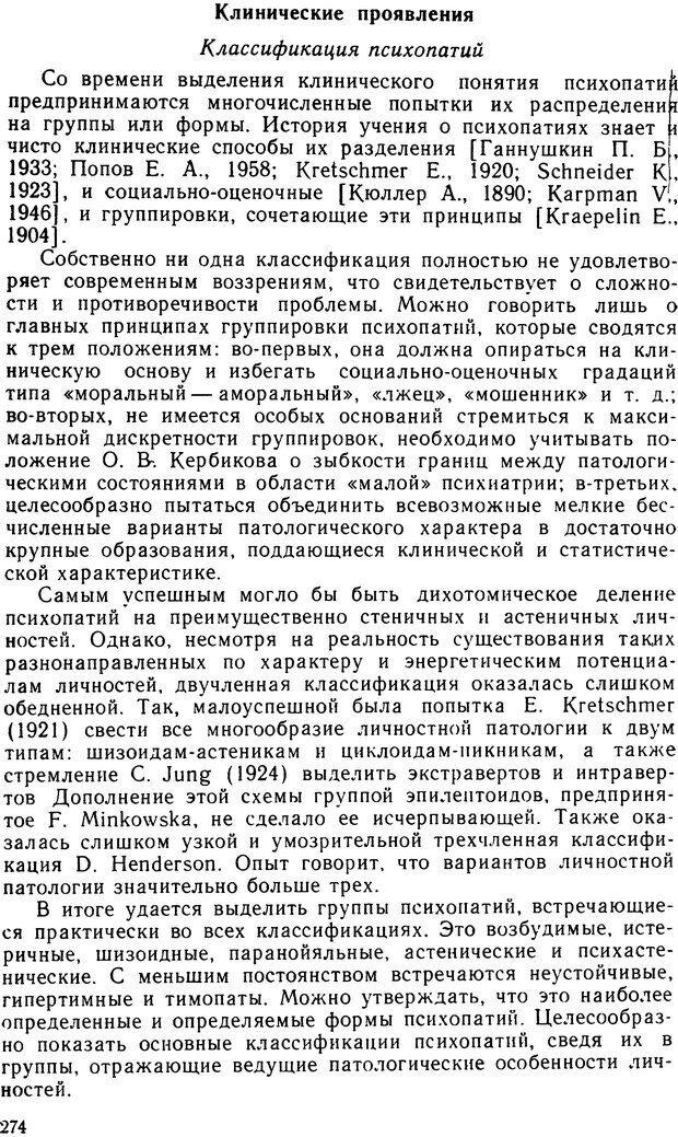 DJVU. Судебная психиатрия. Руководство для врачей. Морозов Г. В. Страница 273. Читать онлайн