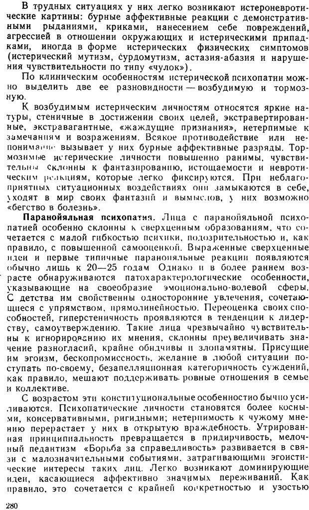 DJVU. Судебная психиатрия. Руководство для врачей. Морозов Г. В. Страница 279. Читать онлайн