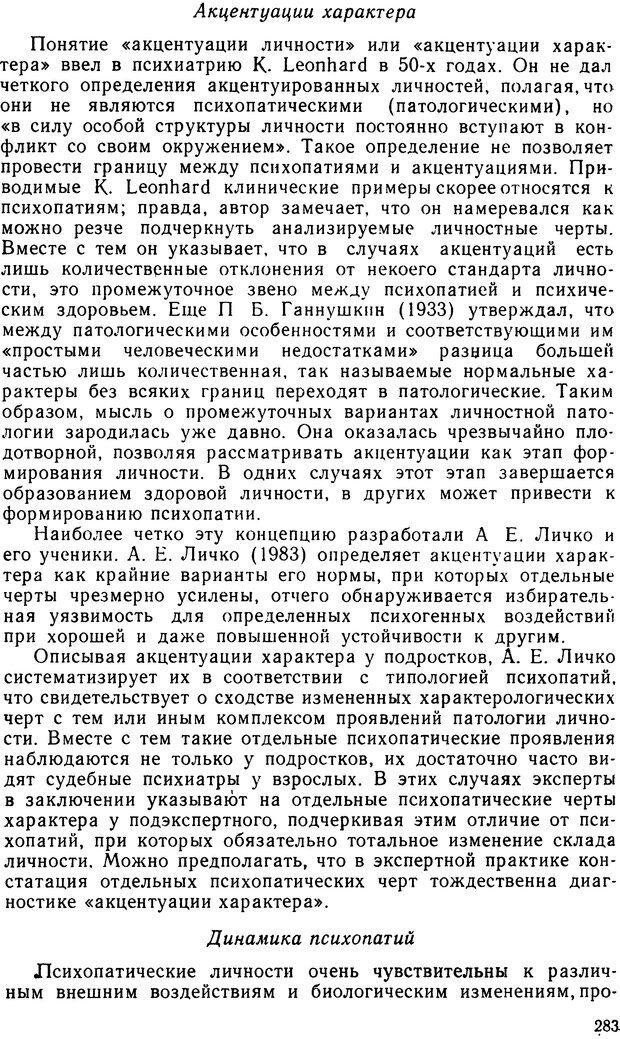 DJVU. Судебная психиатрия. Руководство для врачей. Морозов Г. В. Страница 282. Читать онлайн