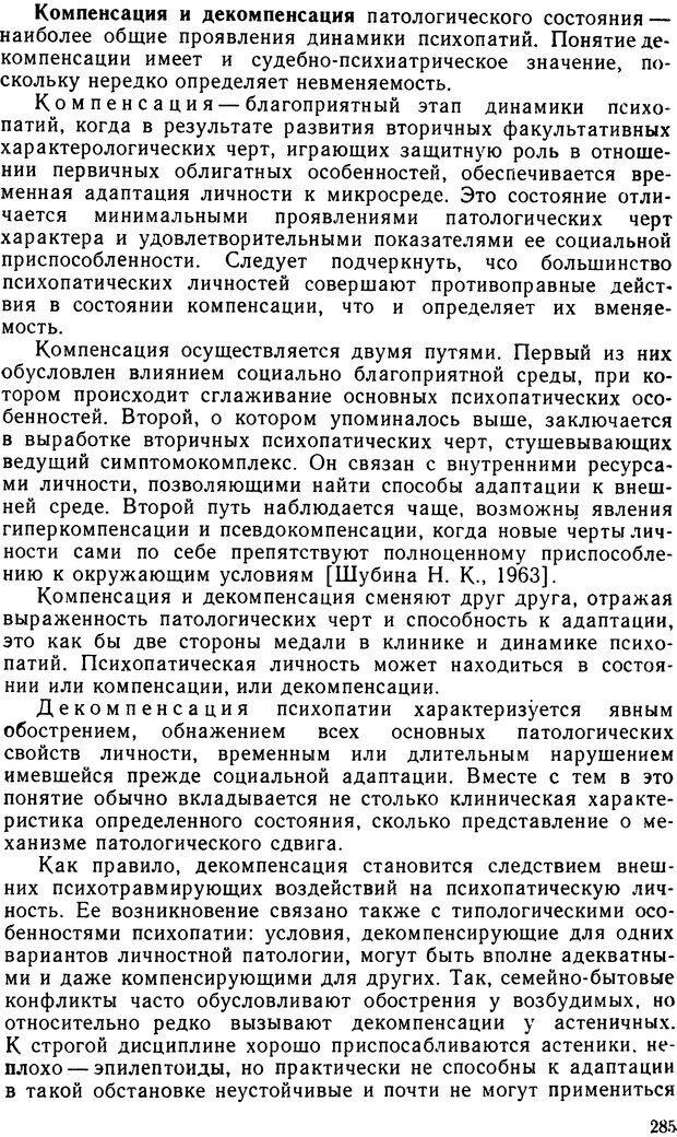 DJVU. Судебная психиатрия. Руководство для врачей. Морозов Г. В. Страница 284. Читать онлайн