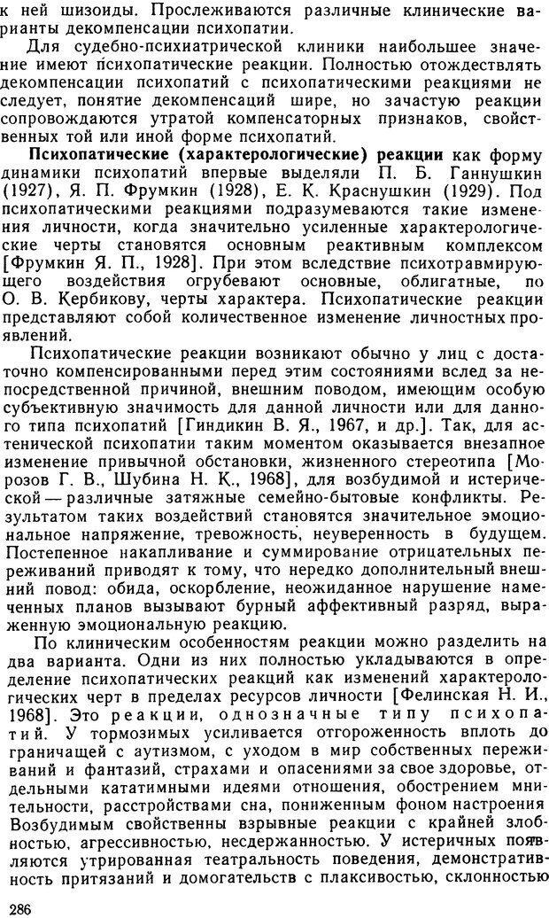 DJVU. Судебная психиатрия. Руководство для врачей. Морозов Г. В. Страница 285. Читать онлайн