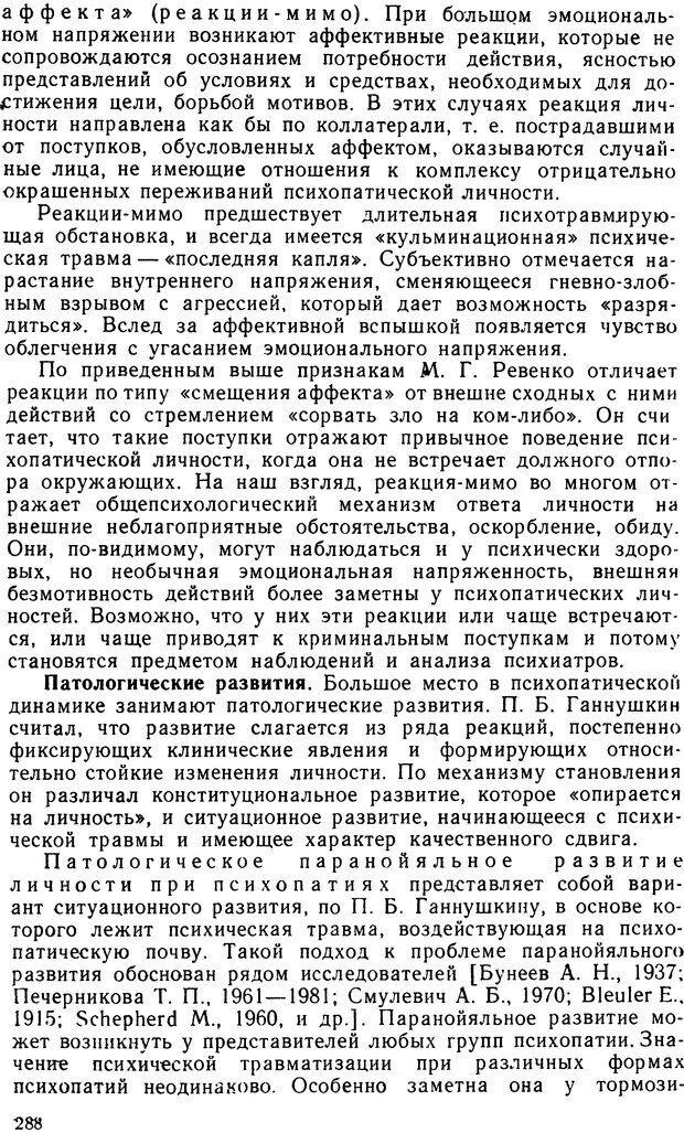 DJVU. Судебная психиатрия. Руководство для врачей. Морозов Г. В. Страница 287. Читать онлайн
