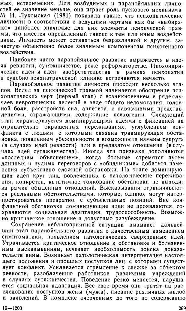 DJVU. Судебная психиатрия. Руководство для врачей. Морозов Г. В. Страница 288. Читать онлайн