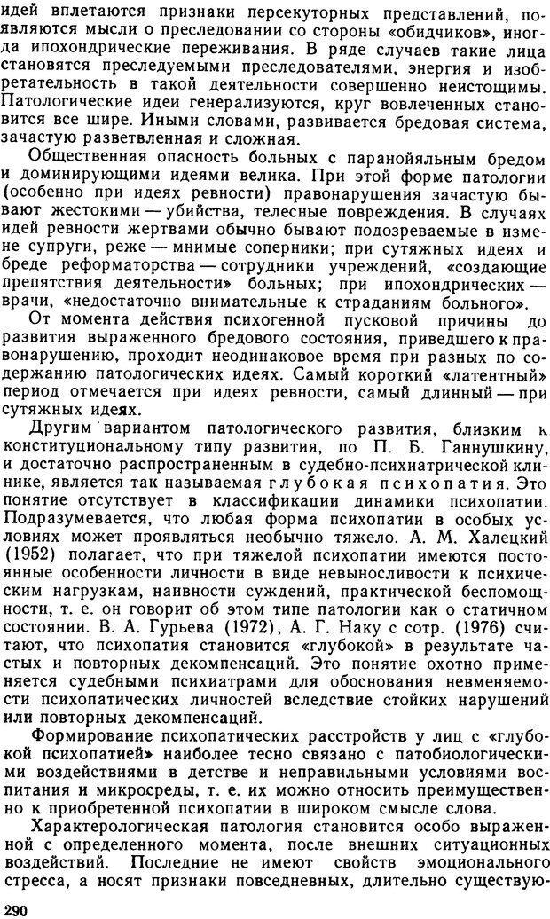DJVU. Судебная психиатрия. Руководство для врачей. Морозов Г. В. Страница 289. Читать онлайн