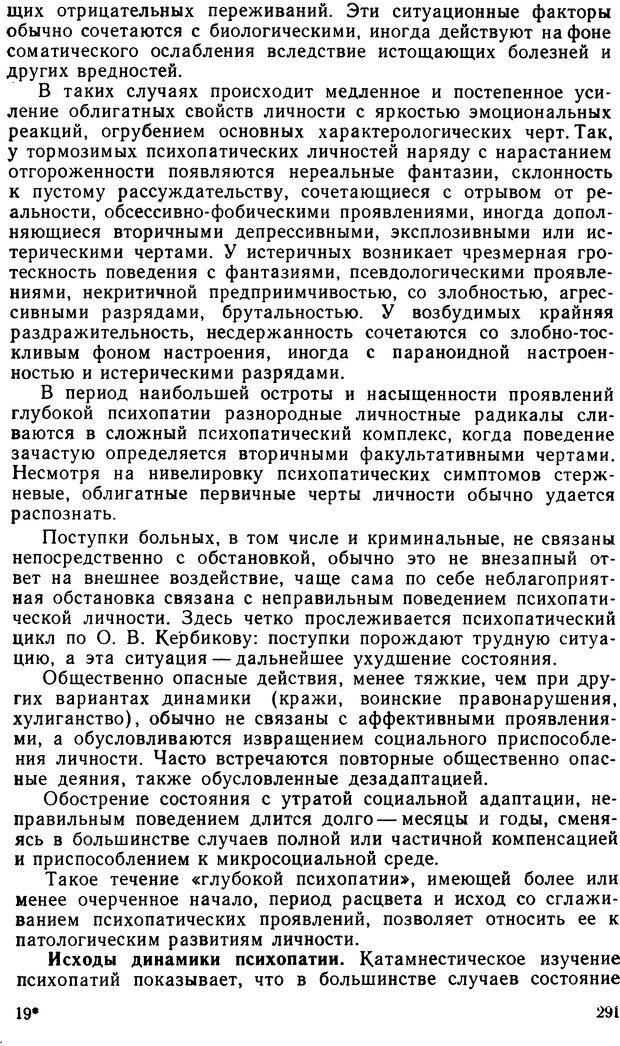 DJVU. Судебная психиатрия. Руководство для врачей. Морозов Г. В. Страница 290. Читать онлайн
