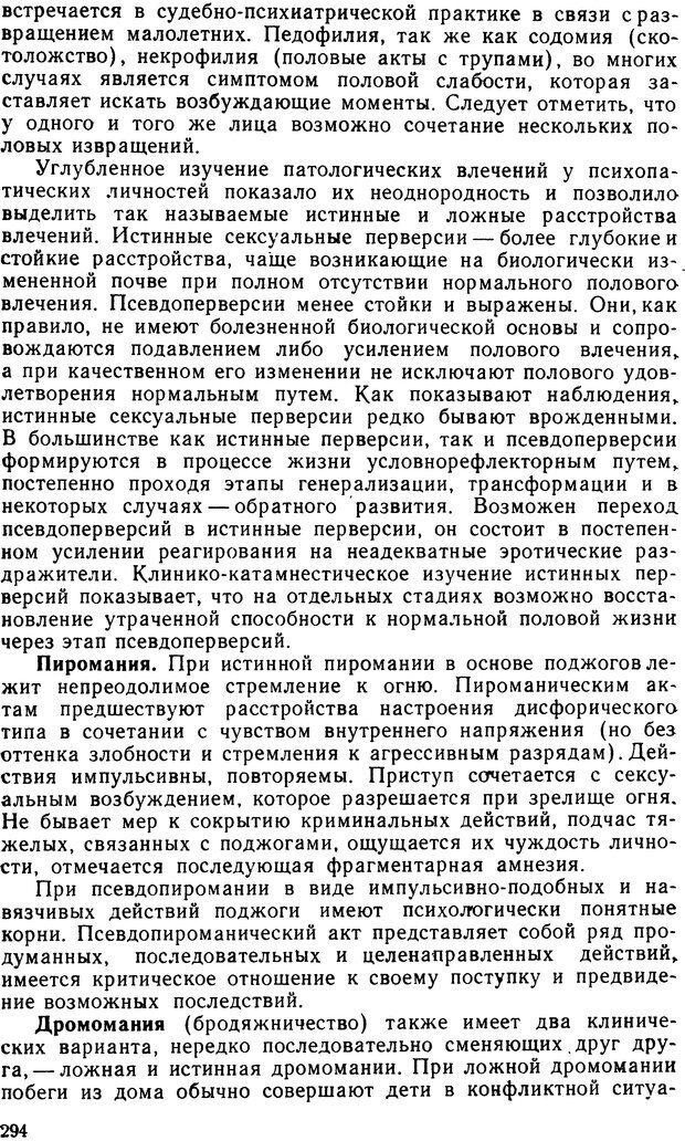 DJVU. Судебная психиатрия. Руководство для врачей. Морозов Г. В. Страница 293. Читать онлайн