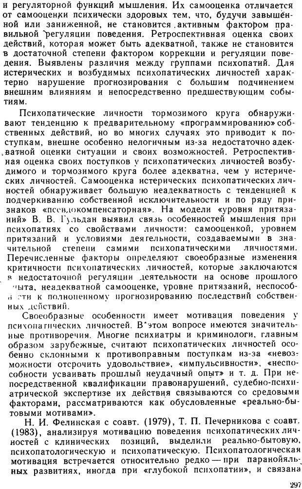 DJVU. Судебная психиатрия. Руководство для врачей. Морозов Г. В. Страница 296. Читать онлайн