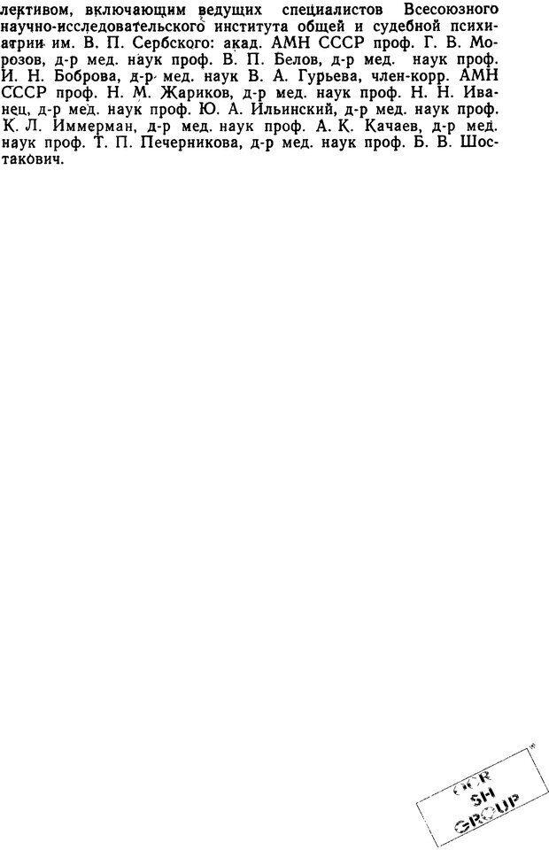 DJVU. Судебная психиатрия. Руководство для врачей. Морозов Г. В. Страница 3. Читать онлайн