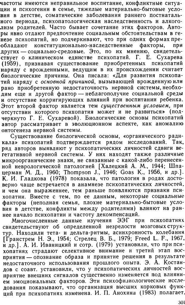 DJVU. Судебная психиатрия. Руководство для врачей. Морозов Г. В. Страница 300. Читать онлайн