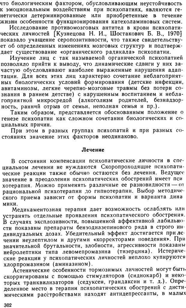 DJVU. Судебная психиатрия. Руководство для врачей. Морозов Г. В. Страница 301. Читать онлайн