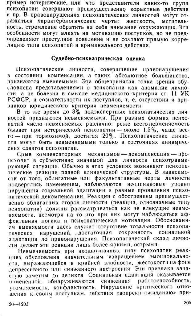 DJVU. Судебная психиатрия. Руководство для врачей. Морозов Г. В. Страница 304. Читать онлайн