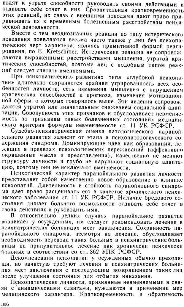 DJVU. Судебная психиатрия. Руководство для врачей. Морозов Г. В. Страница 305. Читать онлайн