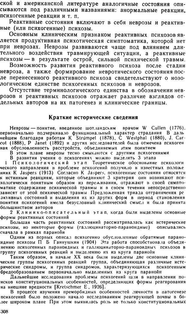 DJVU. Судебная психиатрия. Руководство для врачей. Морозов Г. В. Страница 307. Читать онлайн