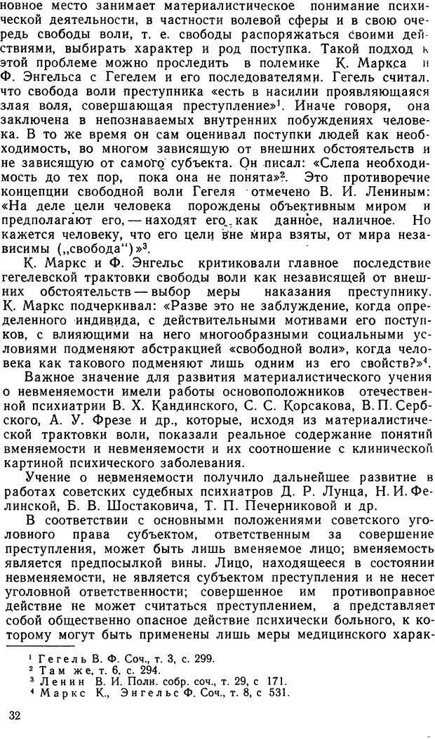 DJVU. Судебная психиатрия. Руководство для врачей. Морозов Г. В. Страница 31. Читать онлайн