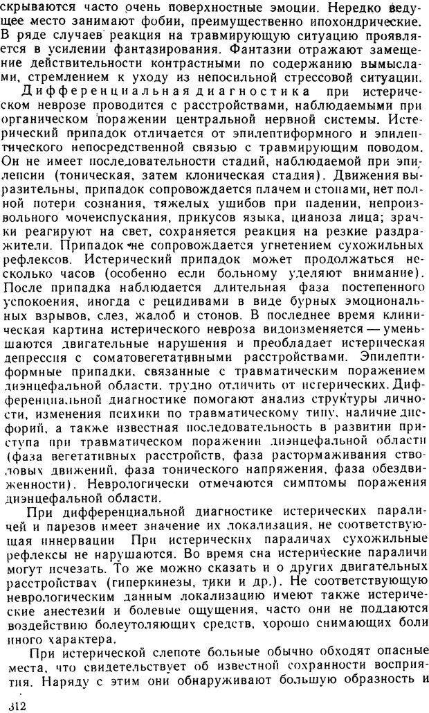DJVU. Судебная психиатрия. Руководство для врачей. Морозов Г. В. Страница 311. Читать онлайн