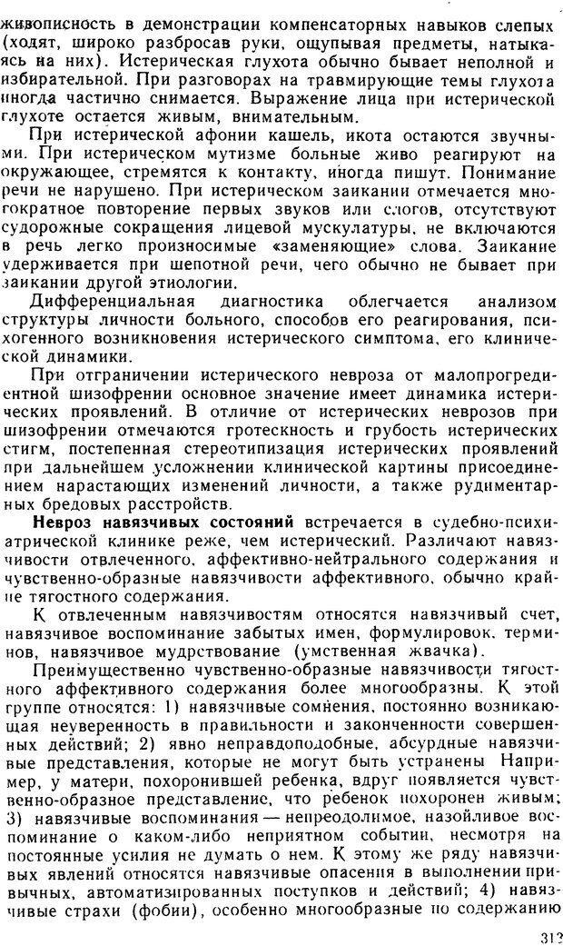 DJVU. Судебная психиатрия. Руководство для врачей. Морозов Г. В. Страница 312. Читать онлайн
