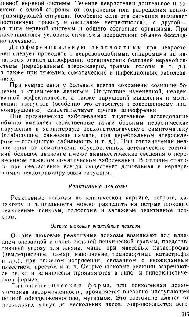 DJVU. Судебная психиатрия. Руководство для врачей. Морозов Г. В. Страница 314. Читать онлайн
