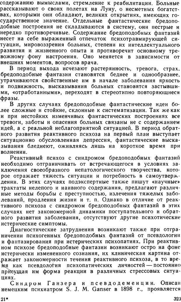 DJVU. Судебная психиатрия. Руководство для врачей. Морозов Г. В. Страница 322. Читать онлайн