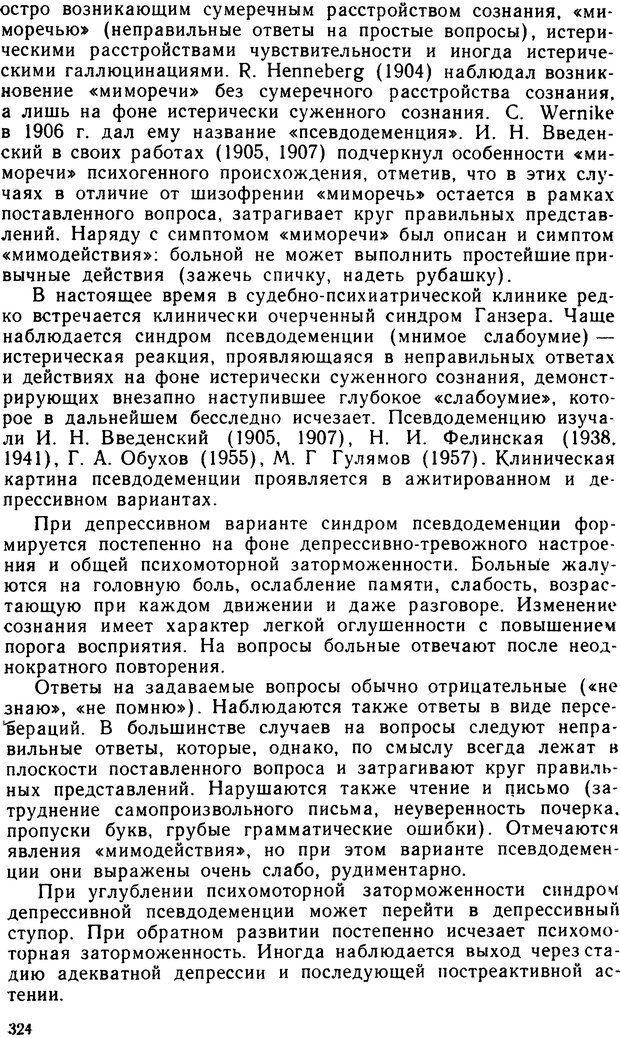 DJVU. Судебная психиатрия. Руководство для врачей. Морозов Г. В. Страница 323. Читать онлайн