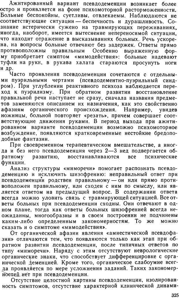 DJVU. Судебная психиатрия. Руководство для врачей. Морозов Г. В. Страница 324. Читать онлайн