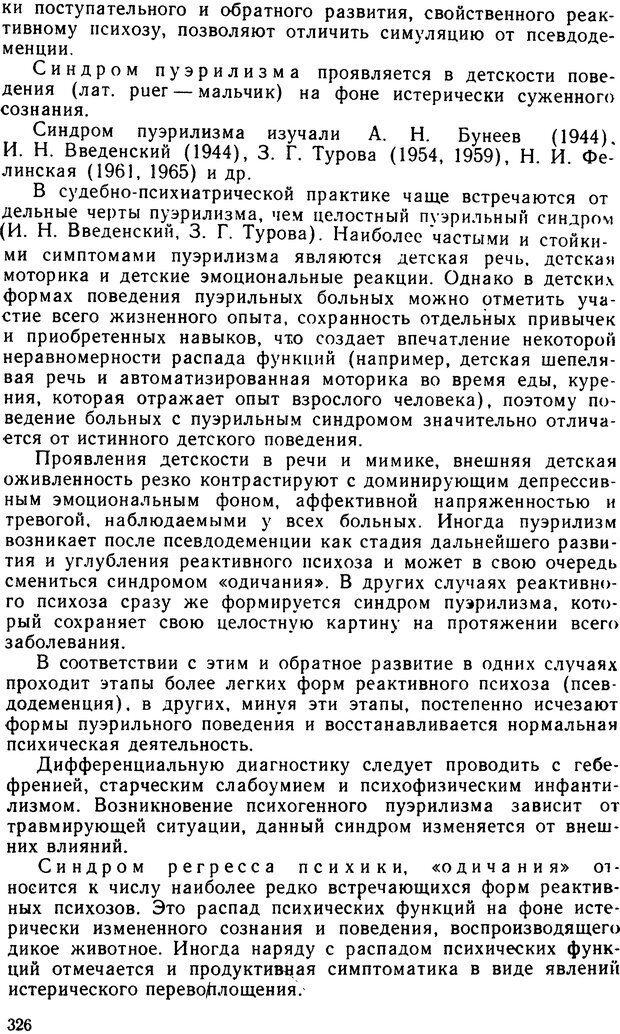DJVU. Судебная психиатрия. Руководство для врачей. Морозов Г. В. Страница 325. Читать онлайн