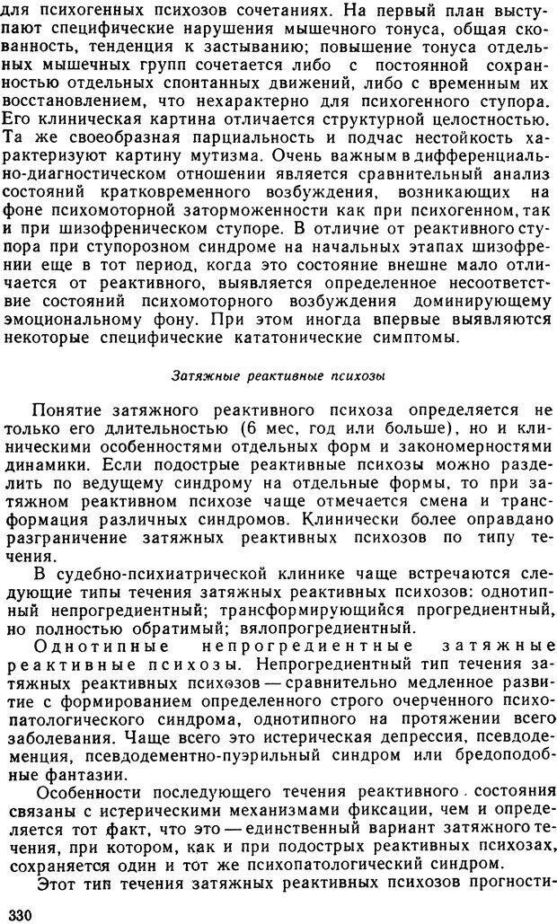 DJVU. Судебная психиатрия. Руководство для врачей. Морозов Г. В. Страница 329. Читать онлайн