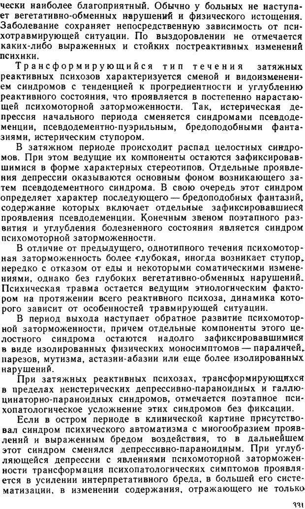 DJVU. Судебная психиатрия. Руководство для врачей. Морозов Г. В. Страница 330. Читать онлайн