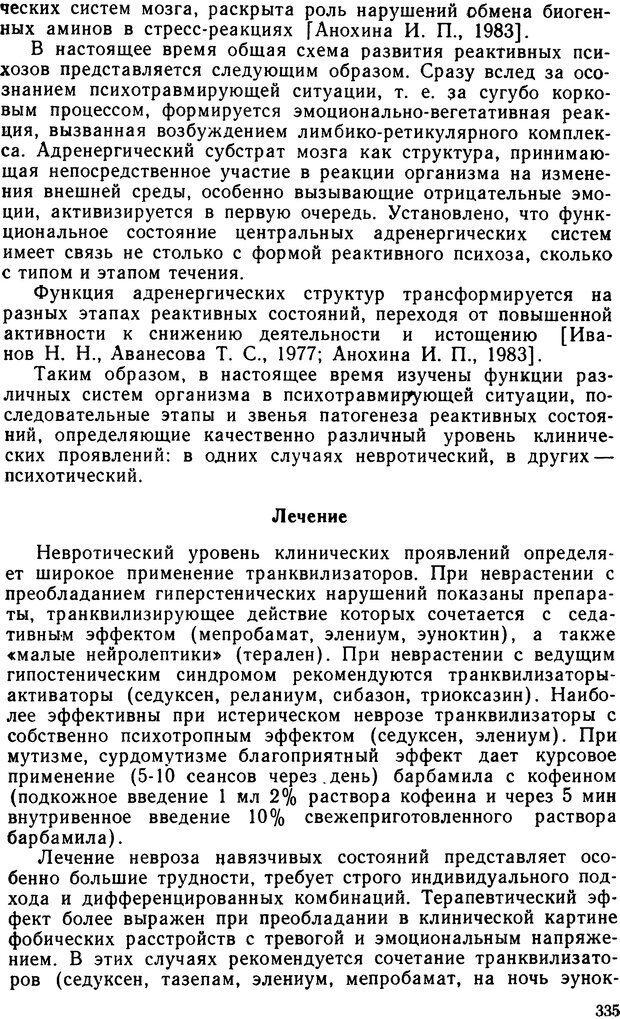 DJVU. Судебная психиатрия. Руководство для врачей. Морозов Г. В. Страница 334. Читать онлайн