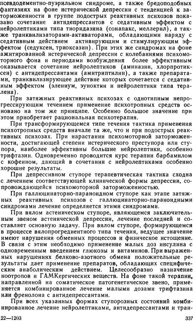 DJVU. Судебная психиатрия. Руководство для врачей. Морозов Г. В. Страница 336. Читать онлайн