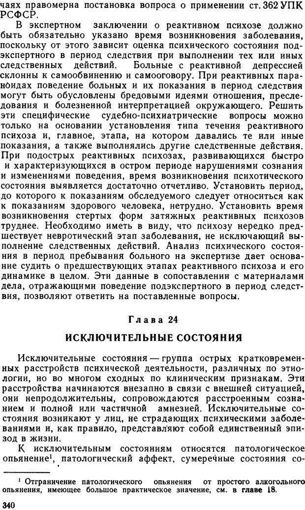DJVU. Судебная психиатрия. Руководство для врачей. Морозов Г. В. Страница 339. Читать онлайн