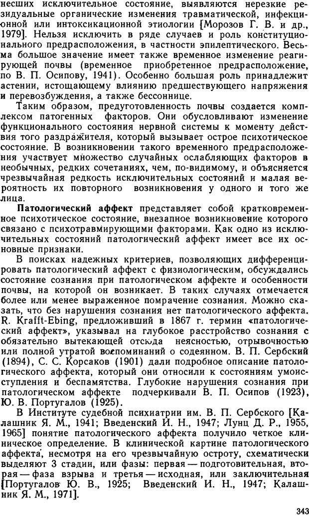 DJVU. Судебная психиатрия. Руководство для врачей. Морозов Г. В. Страница 342. Читать онлайн