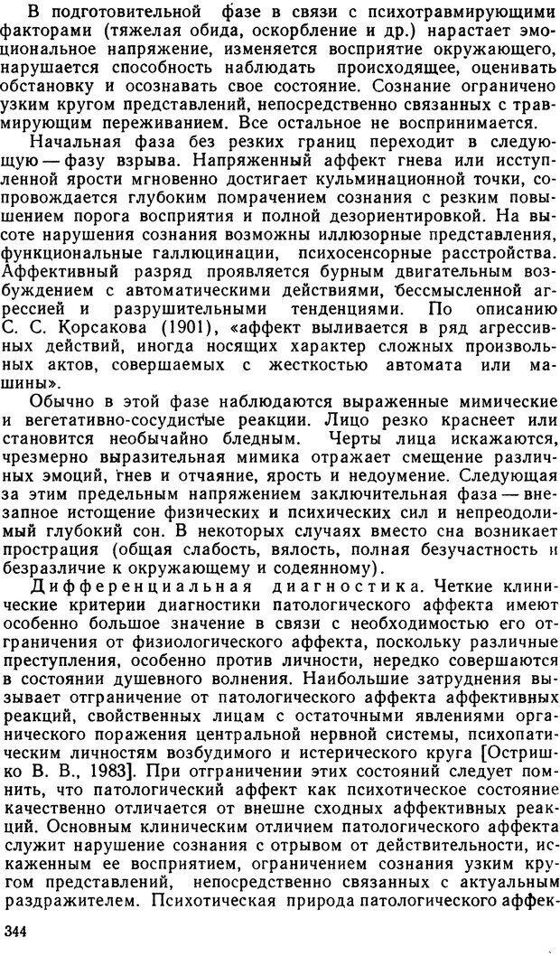 DJVU. Судебная психиатрия. Руководство для врачей. Морозов Г. В. Страница 343. Читать онлайн