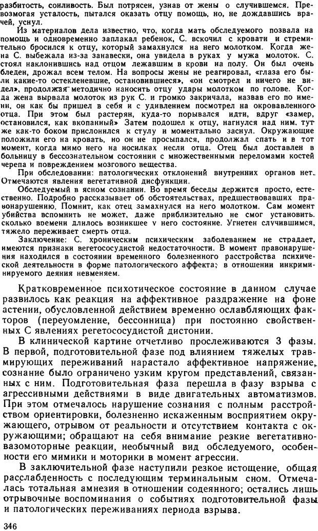 DJVU. Судебная психиатрия. Руководство для врачей. Морозов Г. В. Страница 345. Читать онлайн