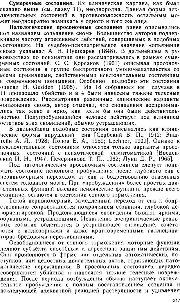DJVU. Судебная психиатрия. Руководство для врачей. Морозов Г. В. Страница 346. Читать онлайн