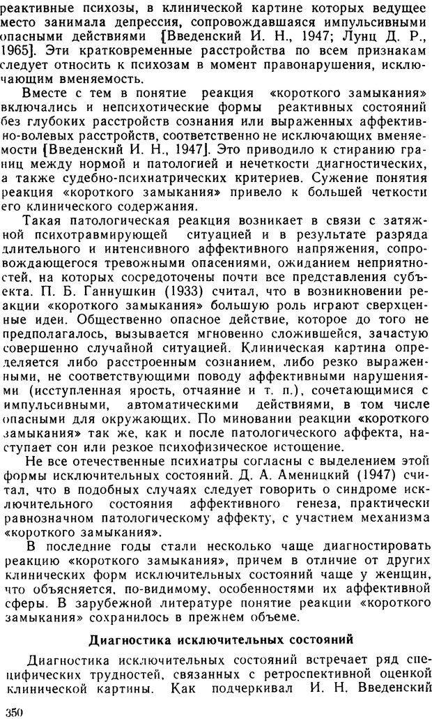 DJVU. Судебная психиатрия. Руководство для врачей. Морозов Г. В. Страница 349. Читать онлайн