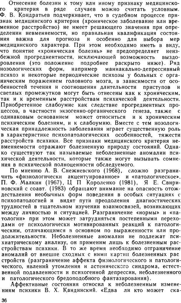 DJVU. Судебная психиатрия. Руководство для врачей. Морозов Г. В. Страница 35. Читать онлайн