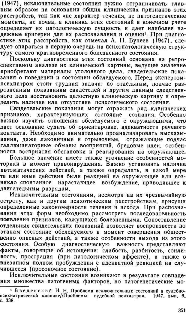DJVU. Судебная психиатрия. Руководство для врачей. Морозов Г. В. Страница 350. Читать онлайн