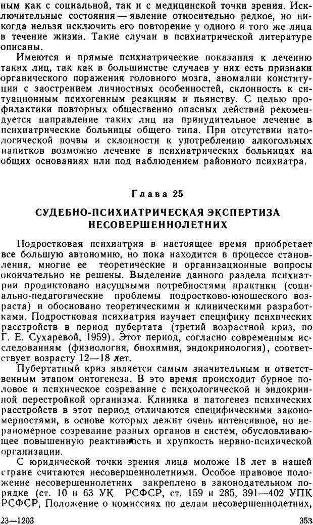 DJVU. Судебная психиатрия. Руководство для врачей. Морозов Г. В. Страница 352. Читать онлайн