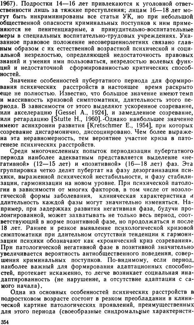 DJVU. Судебная психиатрия. Руководство для врачей. Морозов Г. В. Страница 353. Читать онлайн