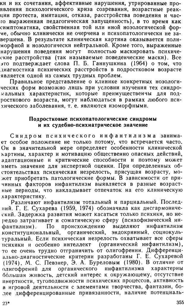 DJVU. Судебная психиатрия. Руководство для врачей. Морозов Г. В. Страница 354. Читать онлайн