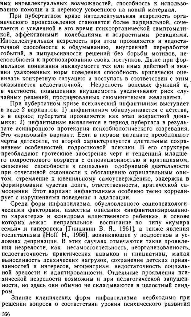 DJVU. Судебная психиатрия. Руководство для врачей. Морозов Г. В. Страница 355. Читать онлайн