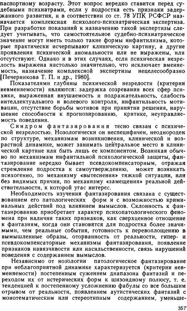 DJVU. Судебная психиатрия. Руководство для врачей. Морозов Г. В. Страница 356. Читать онлайн