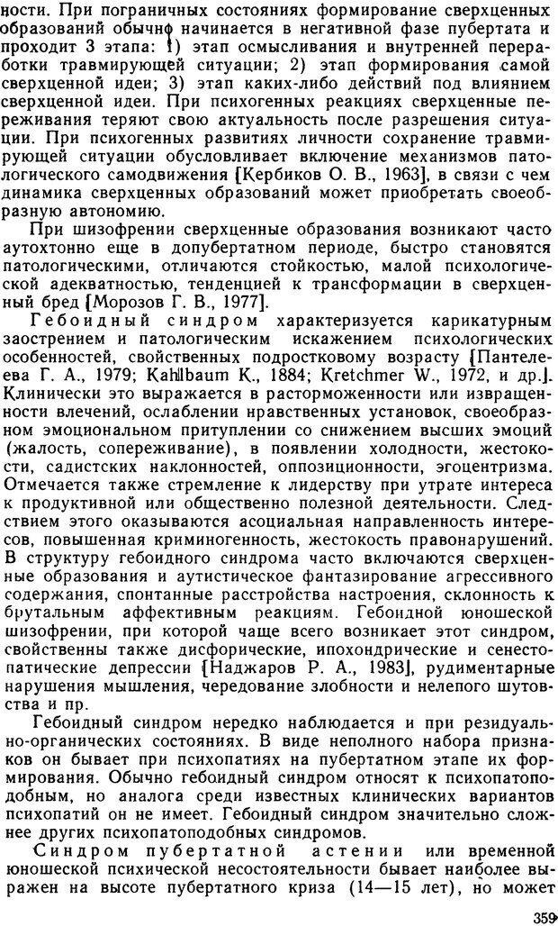 DJVU. Судебная психиатрия. Руководство для врачей. Морозов Г. В. Страница 358. Читать онлайн
